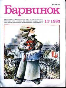 Барвинок 1983 №11