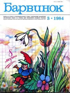 Барвинок 1984 №03