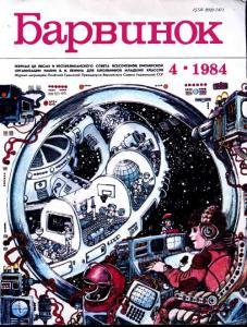 Барвинок 1984 №04