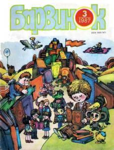 Барвинок 1987 №03