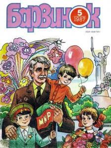 Барвинок 1987 №05