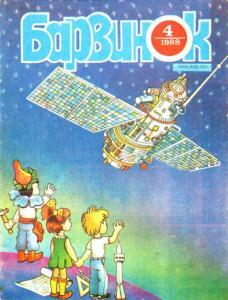 Барвинок 1988 №04