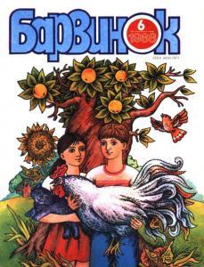 Барвинок 1988 №06