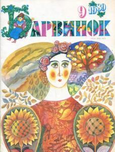Барвинок 1989 №09