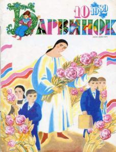 Барвинок 1989 №10