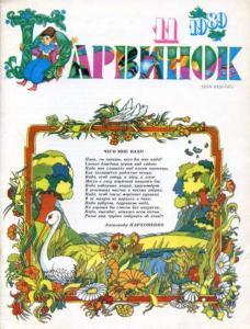 Барвинок 1989 №11