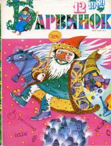Барвинок 1989 №12