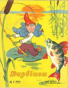 Барвiнок 1959 №07