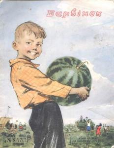 Барвiнок 1959 №08