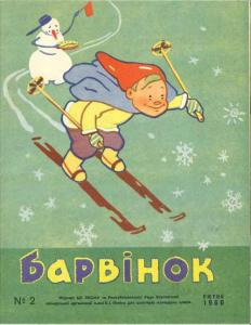 Барвiнок 1960 №02