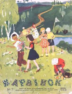 Барвiнок 1960 №07
