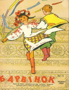Барвiнок 1960 №11