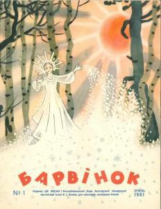 Барвiнок 1961 №01