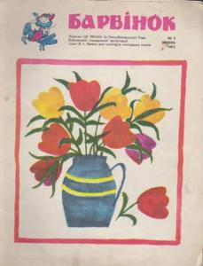 Барвiнок 1972 №04