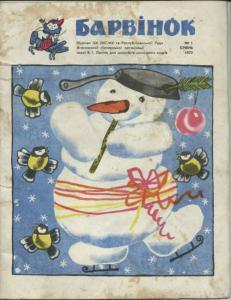 Барвiнок 1973 №01