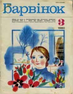 Барвiнок 1980 №03