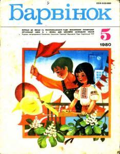 Барвiнок 1980 №05