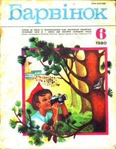 Барвiнок 1980 №06