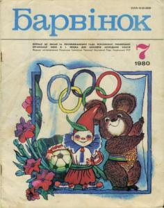 Барвiнок 1980 №07