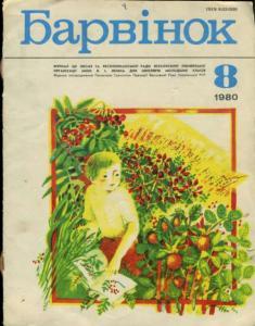 Барвiнок 1980 №08