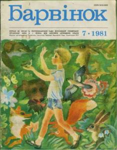 Барвiнок 1981 №07