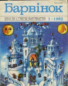 Барвiнок 1982 №01