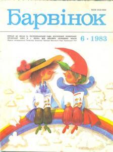 Барвiнок 1983 №06