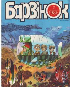Барвiнок 1986 №07