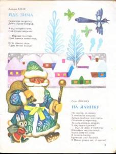 Барвiнок 1987 №11