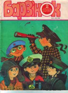 Барвiнок 1988 №02