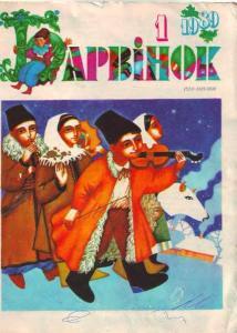 Барвiнок 1989 №01