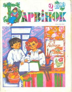 Барвiнок 1989 №02