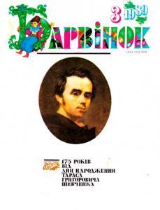 Барвiнок 1989 №03