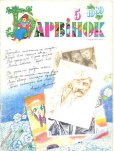 Барвiнок 1989 №05