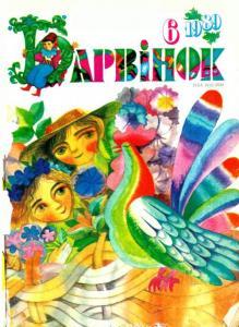 Барвiнок 1989 №06