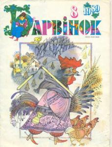 Барвiнок 1989 №08