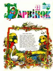 Барвiнок 1989 №11