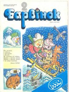 Барвiнок 1990 №02