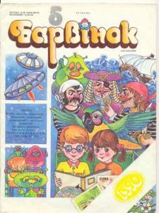Барвiнок 1990 №05