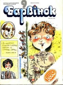 Барвiнок 1990 №09