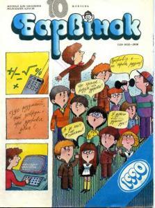 Барвiнок 1990 №10