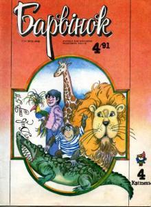 Барвiнок 1991 №04