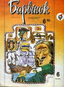 Барвiнок 1991 №06