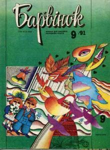 Барвiнок 1991 №09