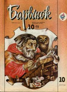 Барвiнок 1991 №10