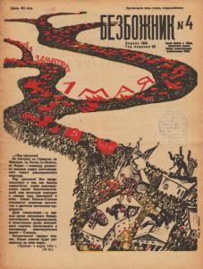 Безбожник 1934 №04