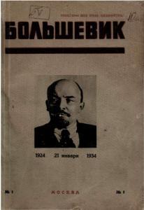 Большевик 1934 №01