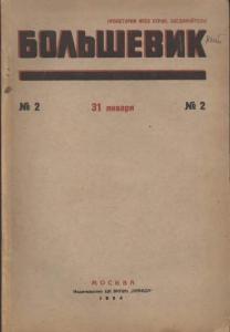 Большевик 1934 №02