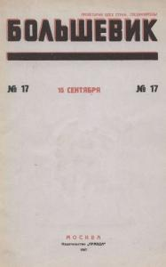 Большевик 1947 №17