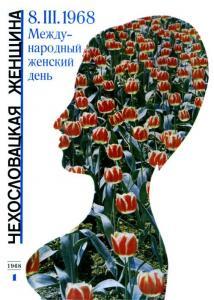 Чехословацкая женщина 1968 №01